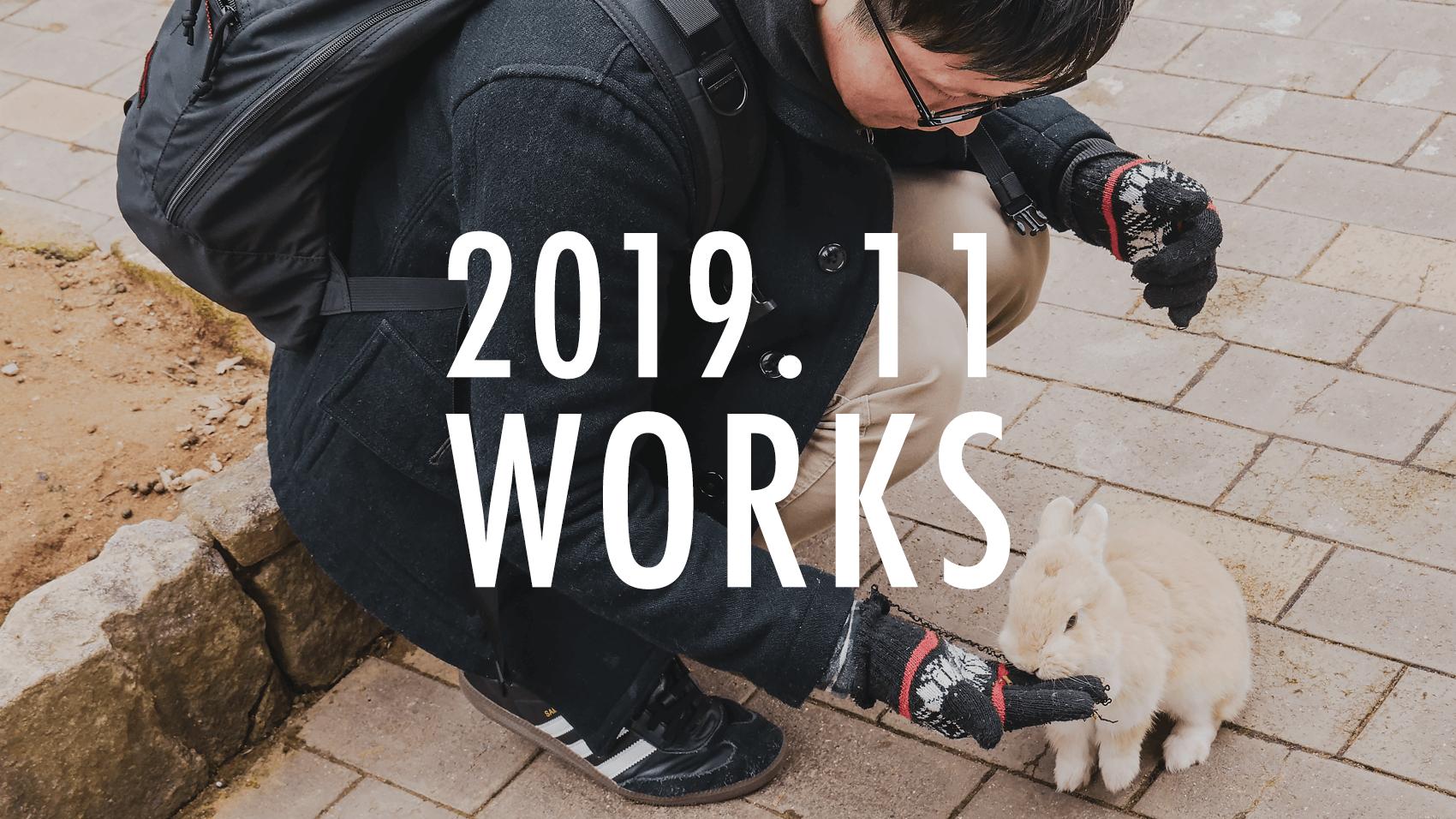 2019年11月の活動報告。11月はこんなデザイン制作をしていました