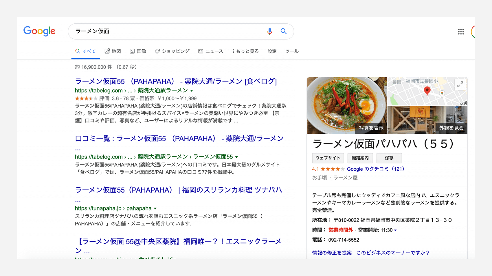 ラーメン仮面で検索した場合の検索結果画面