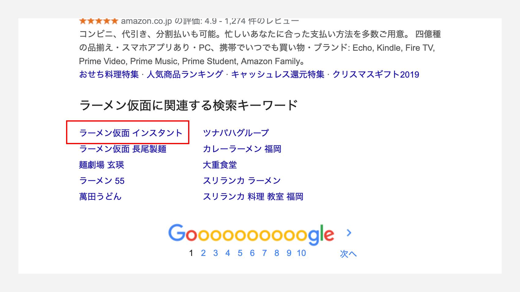 検索結果ページ下部に表示されている関連キーワード一覧