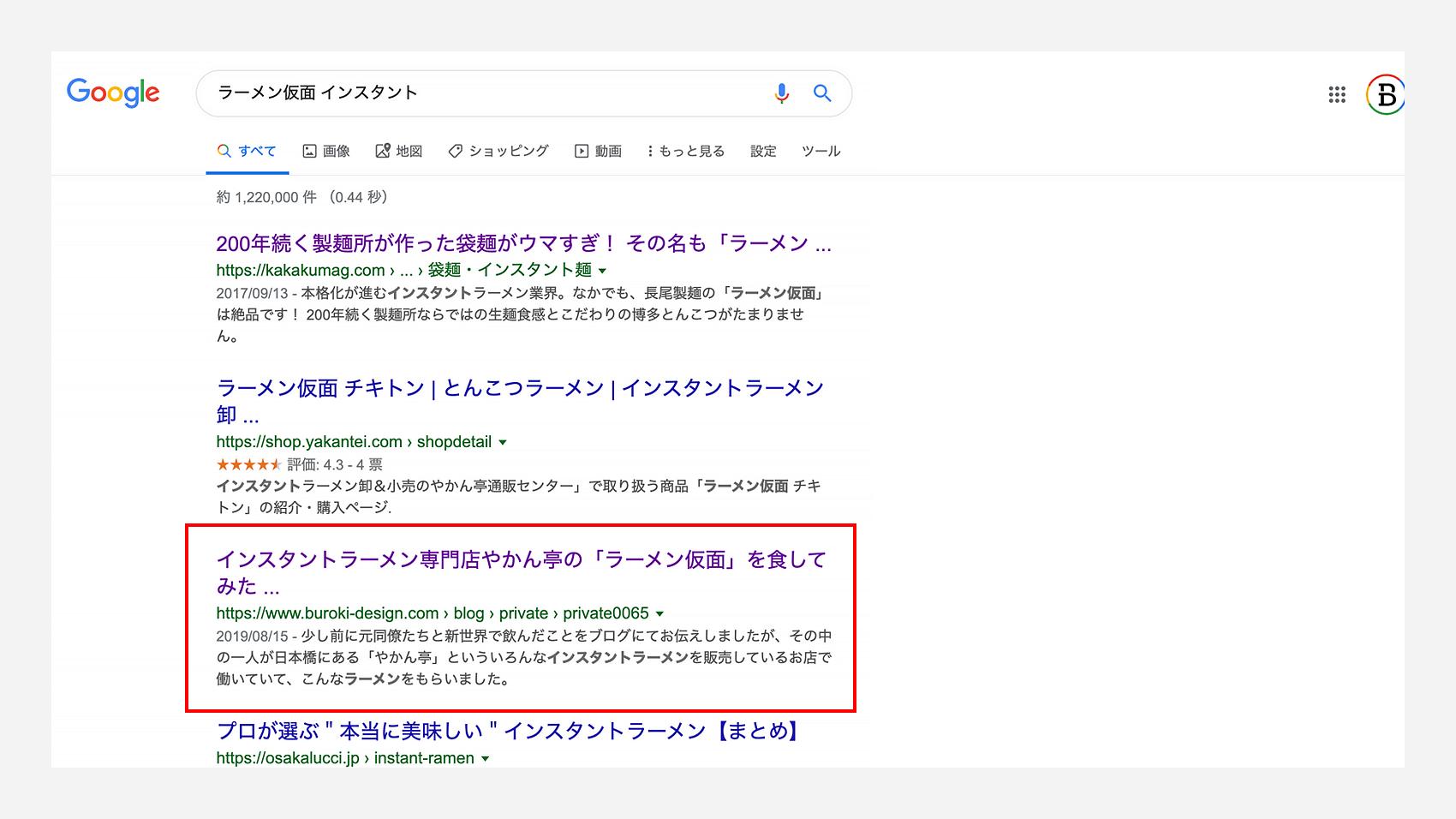 ラーメン仮面 インスタントで検索した場合の剣閣結果画面