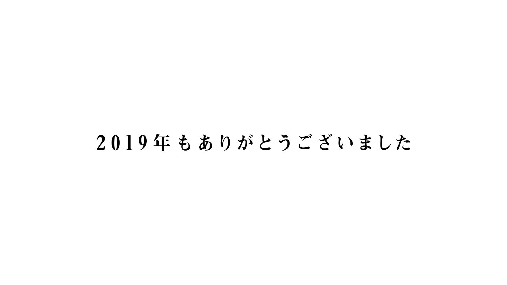 今年もBUROKI designをありがとうございました。2019年の振り返り