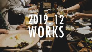 2019年12月の活動報告。12月はこんなデザイン制作をしていました