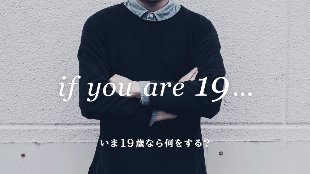 デザイナー志望の男子学生に「いま19歳なら何をしますか?」と問われ、答えた回答とその理由