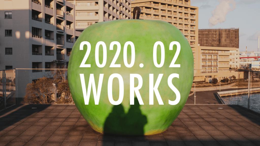 2020年2月の活動報告。2月はこんなデザイン制作をしていました
