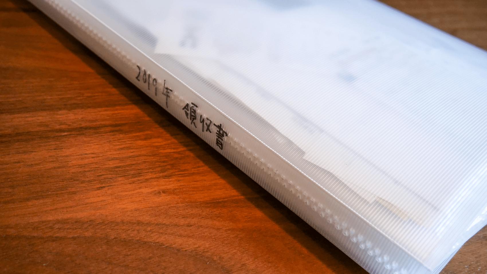 2019年領収書ファイル