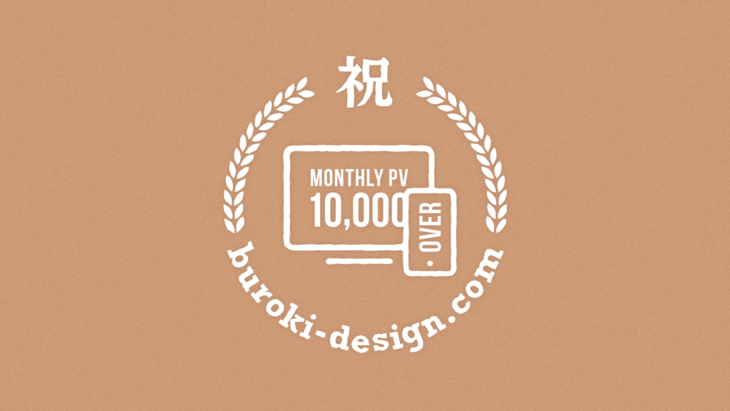 【祝】2020年3月の月間PV数が10,000ページビューを突破しました