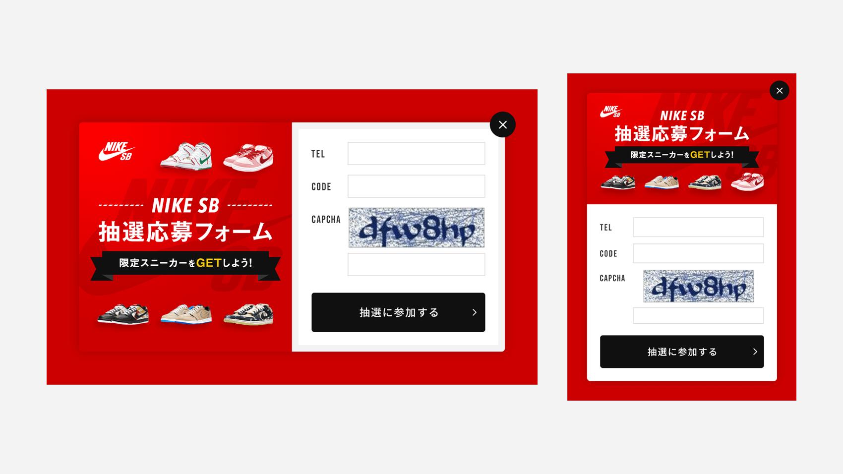 SPOTAKAの応募フォームページデザイン