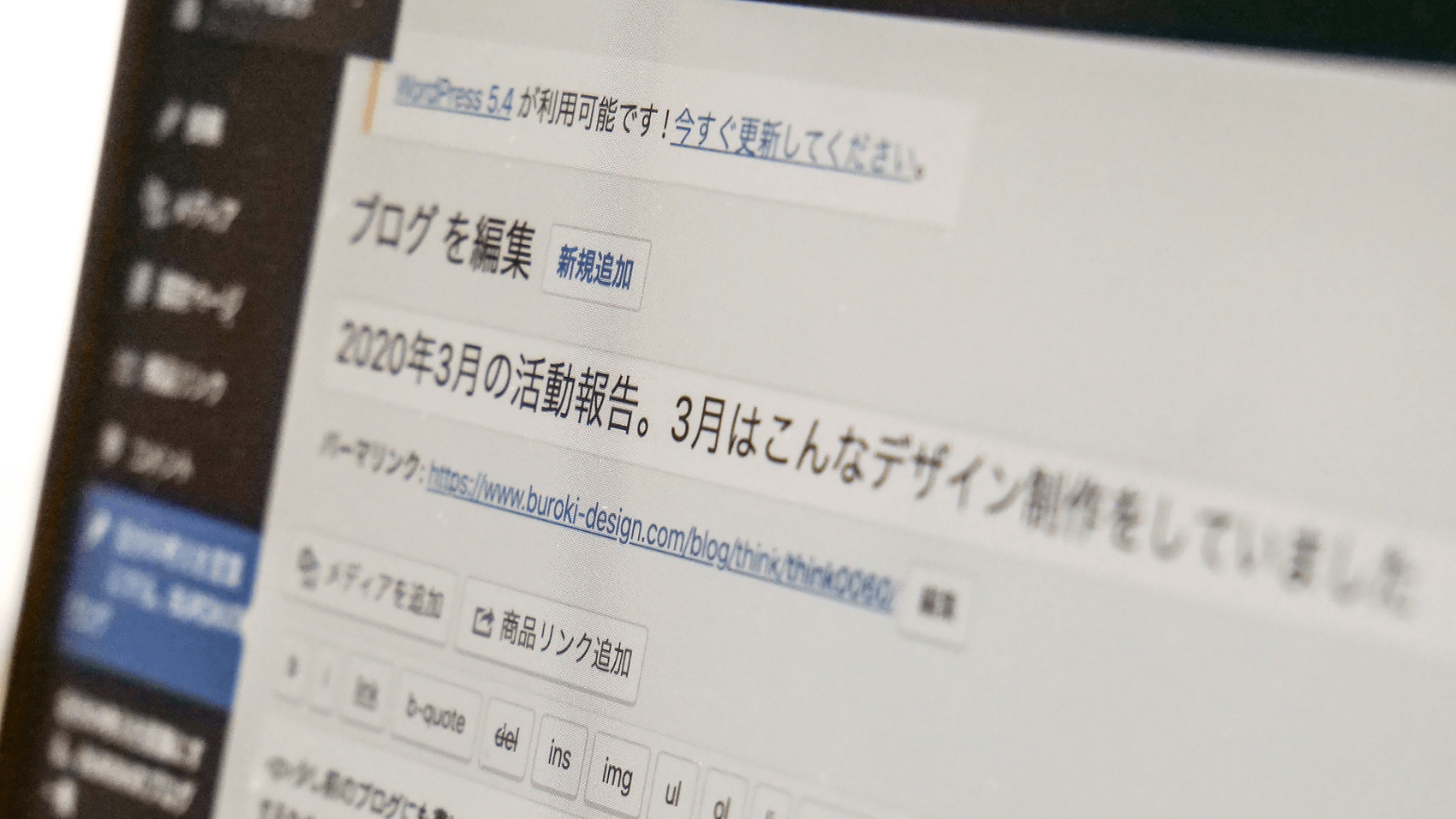 wordpressのブログ編集画面