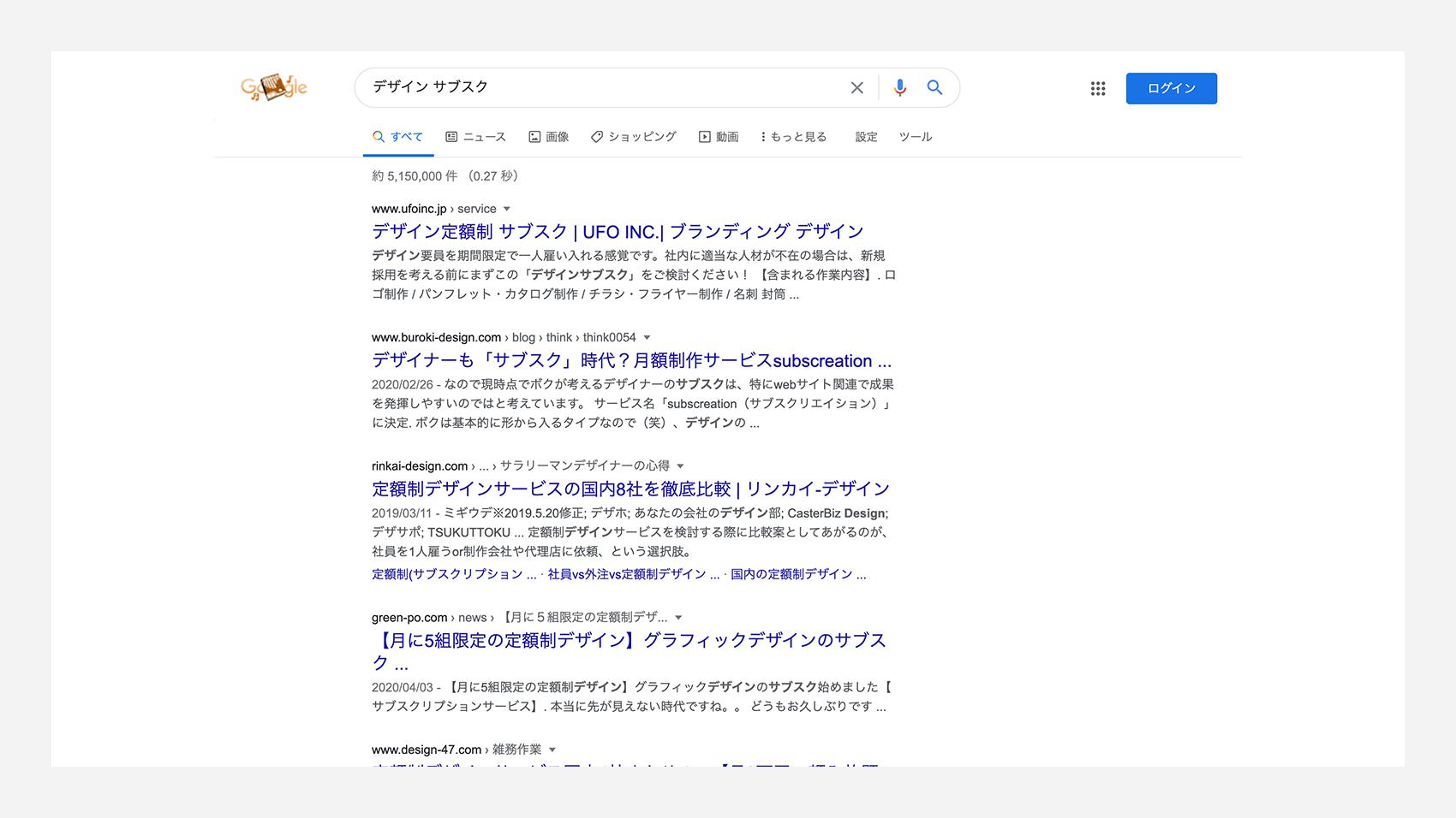 Googleの検索結果ページ画面