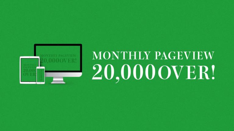 【祝】2020年5月の月間PV数が20,000ページビューを突破しました
