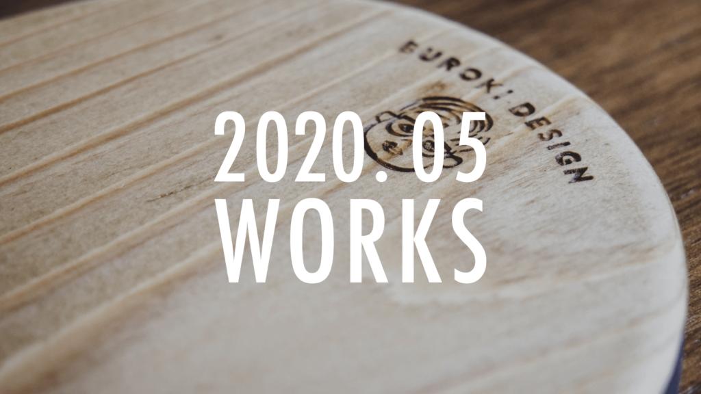 2020年5月の活動報告。5月はこんなデザイン制作をしていました