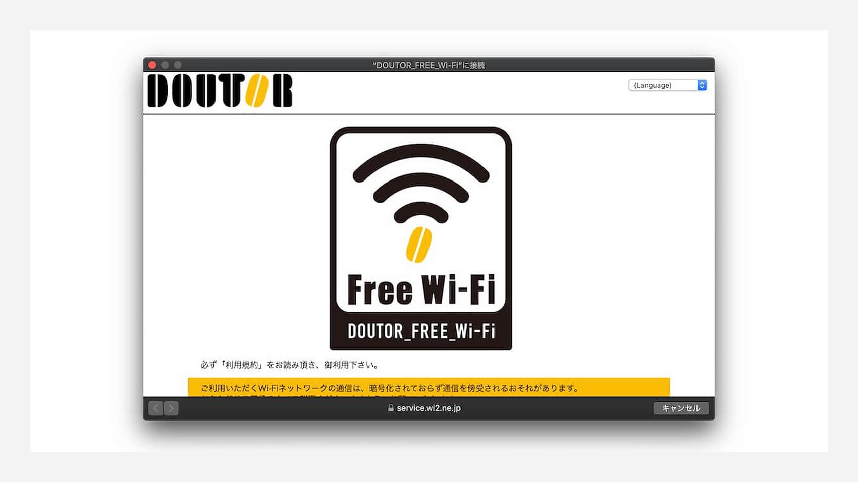 ドトールの独自wifi接続画面
