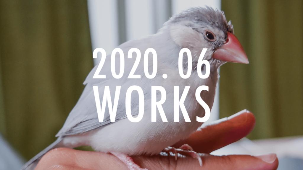 2020年6月の活動報告。6月はこんなデザイン制作をしていました