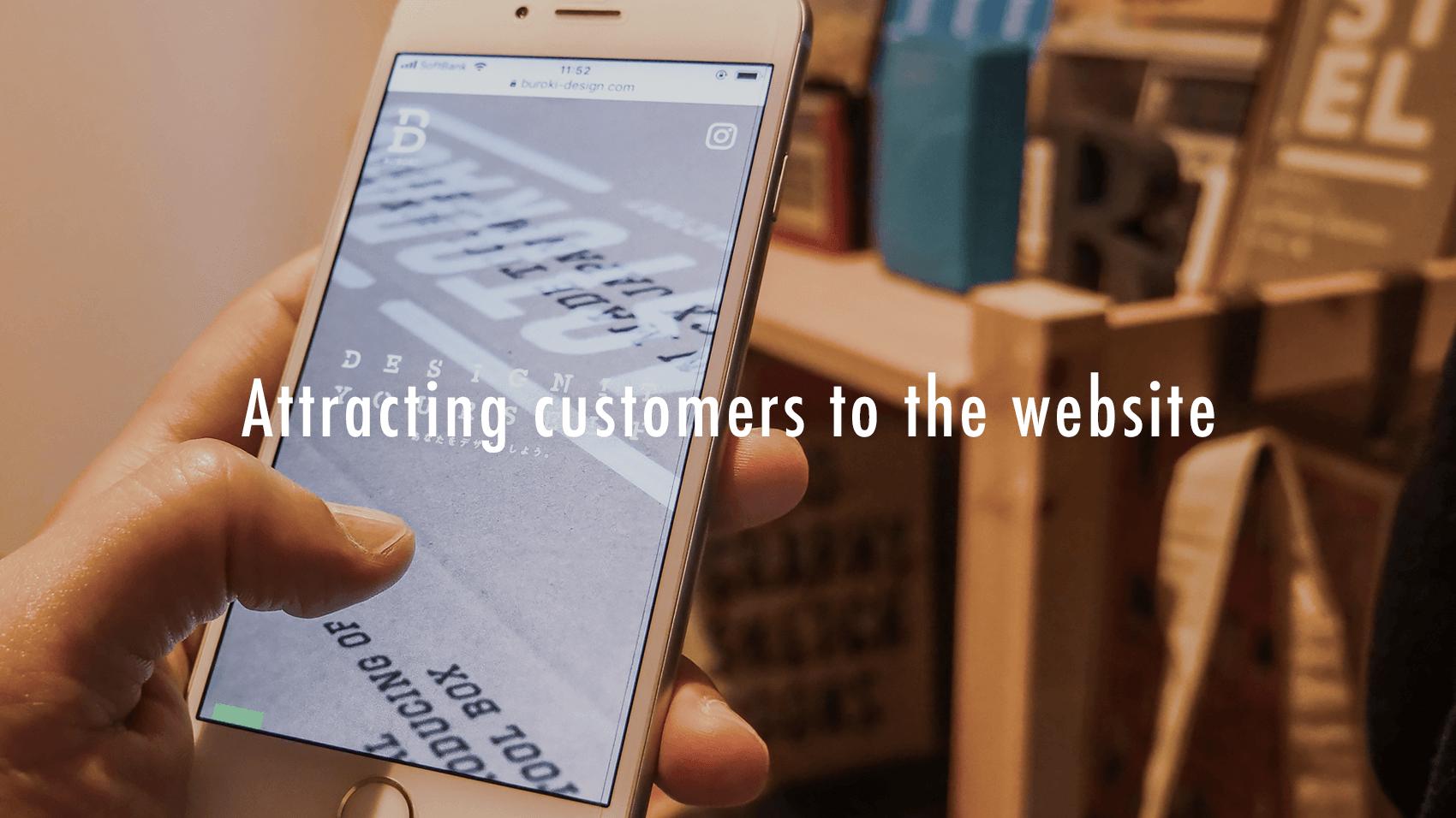 webサイト公開後の集客方法。どうすればもっとアクセスを増やせるか?