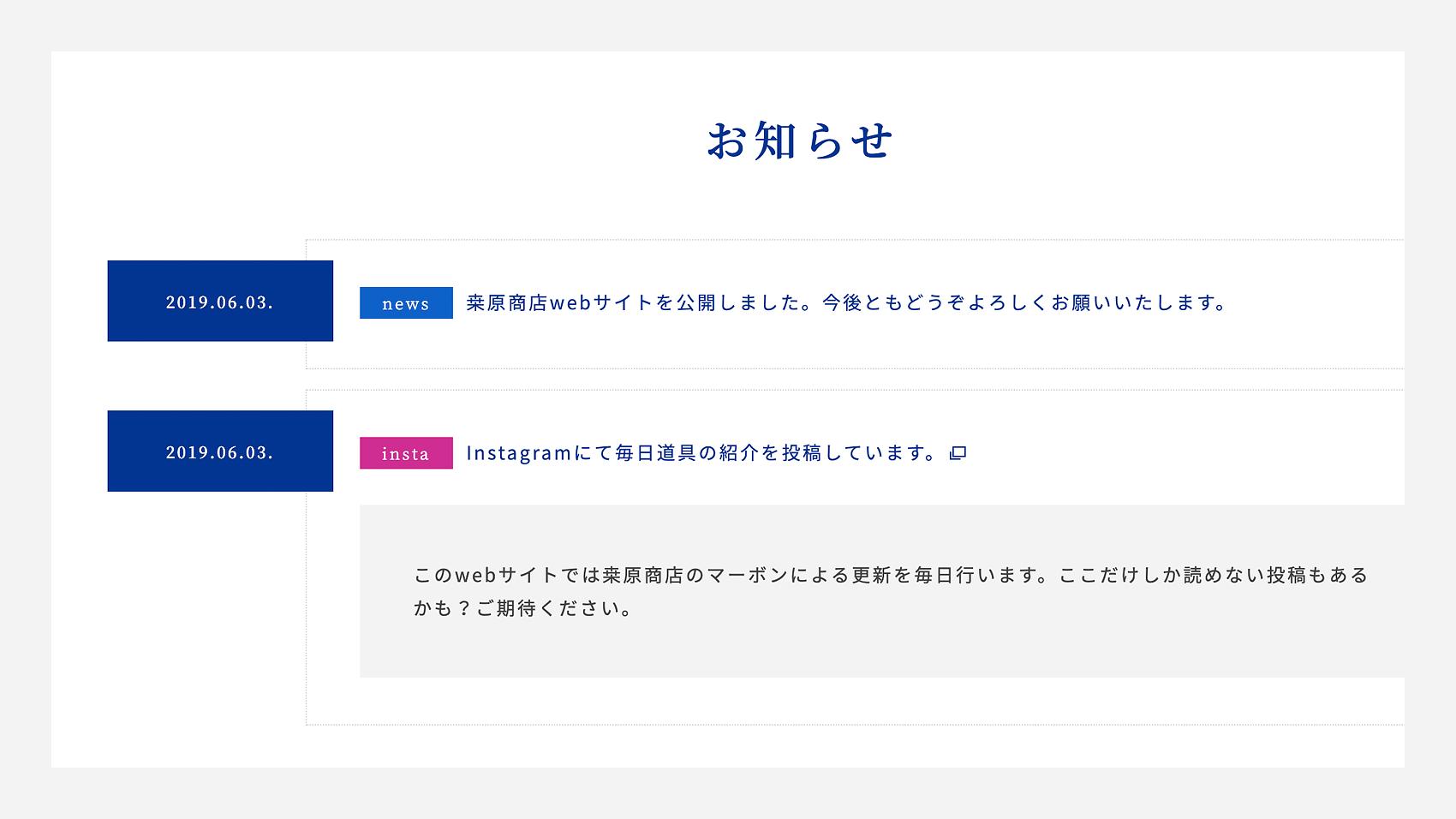 桒原商店のnews領域