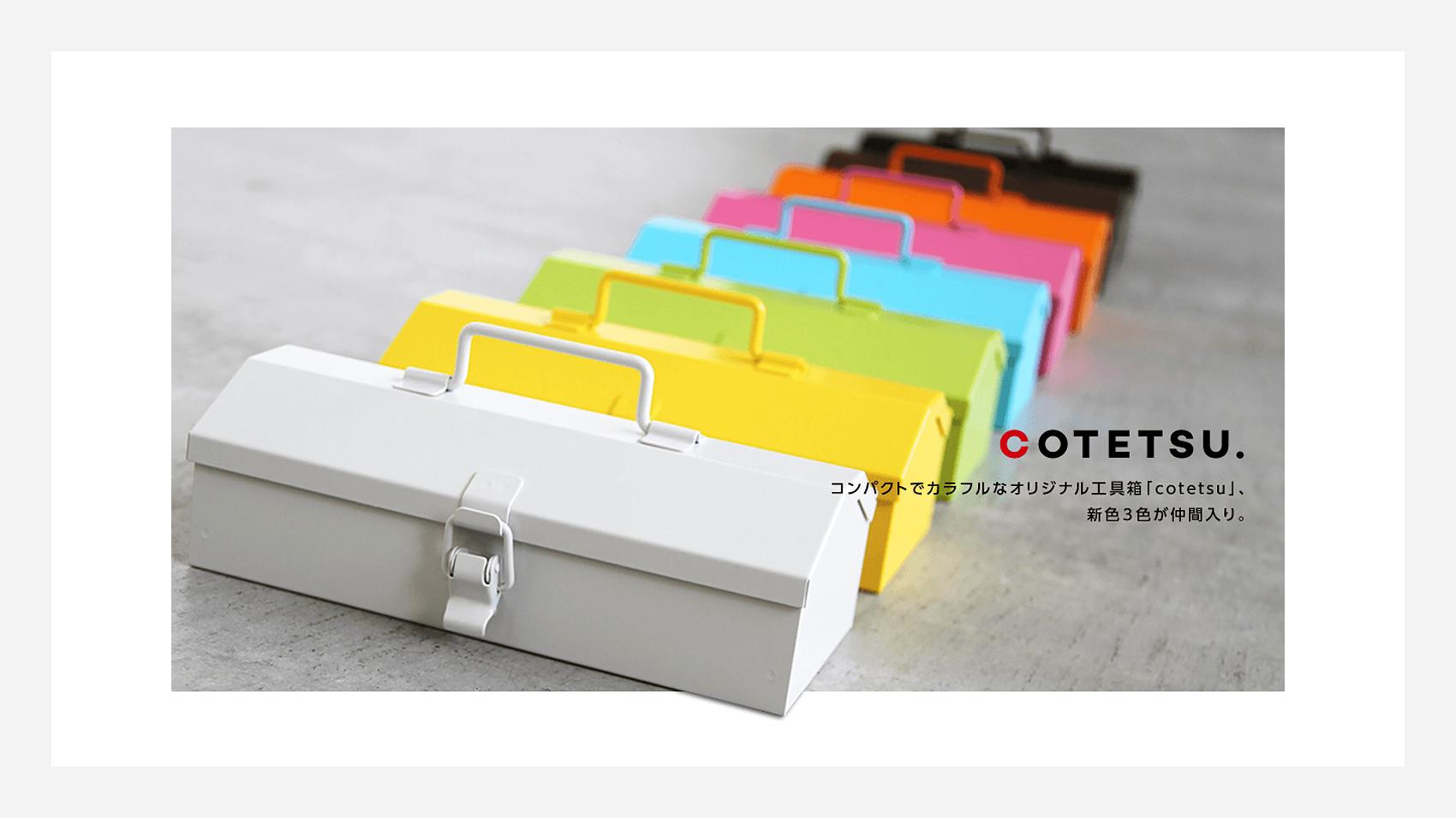 オリジナル工具箱cotetsu
