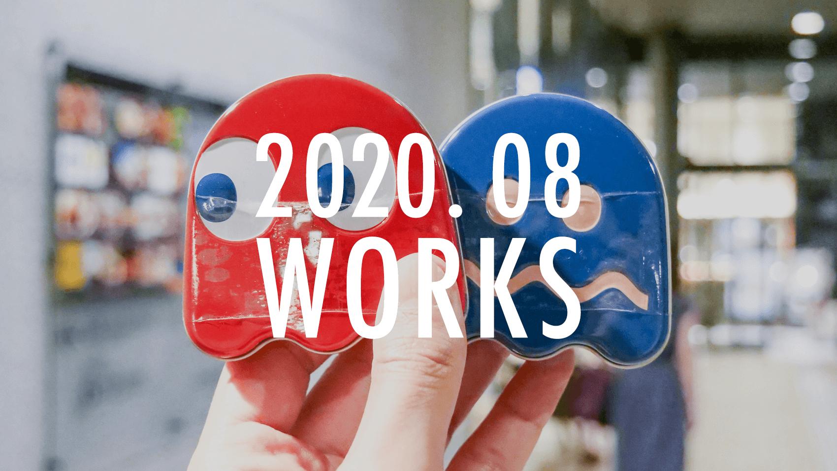 2020年8月の活動報告。8月はこんなデザイン制作をしていました