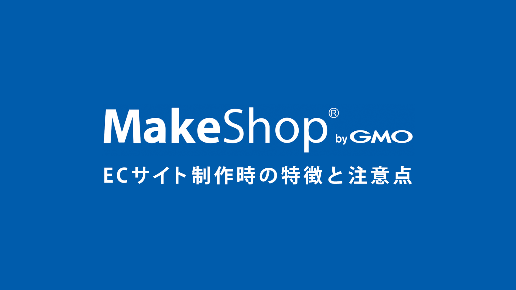 MakeShopでECサイトを制作するときの特徴と注意点をまとめてみた