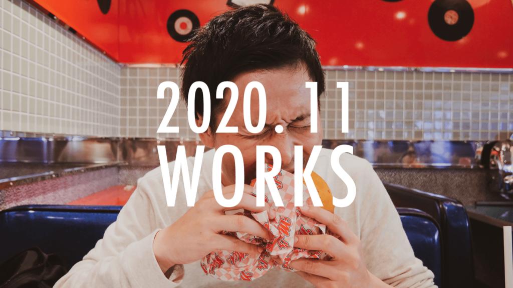 2020年11月の活動報告。11月はこんなデザイン制作をしていました