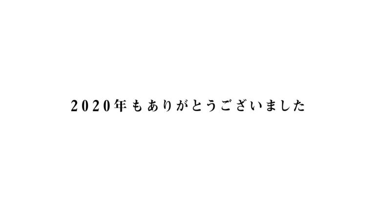 【2020年の振り返り】今年もBUROKI designをありがとうございました