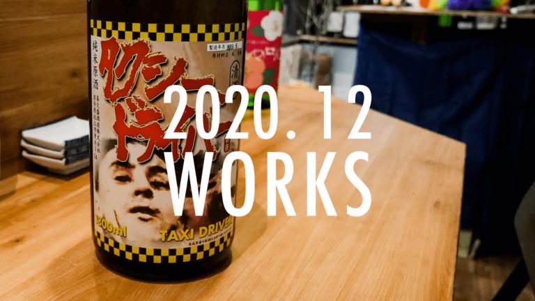 2020年12月の活動報告。12月はこんなデザイン制作をしていました