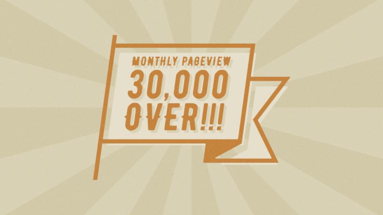 【祝】当サイトの月間PV(ページビュー)数が30,000PVを突破しました