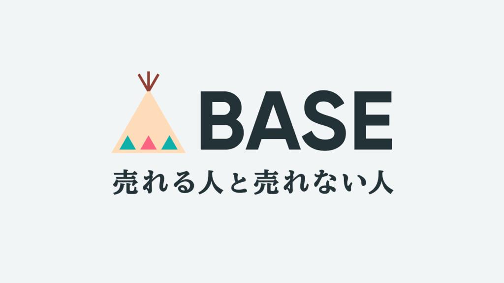 ネットショップ作成サービス「BASE」で売れる人と売れない人