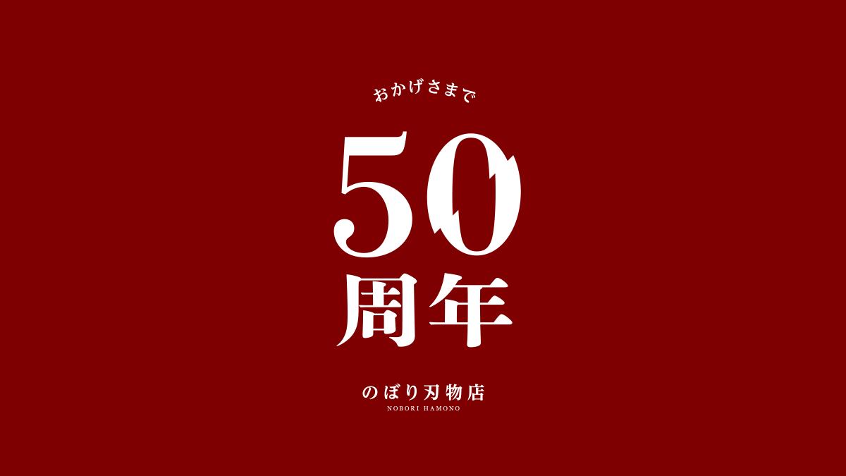 のぼり刃物さんの50周年ロゴデザイン