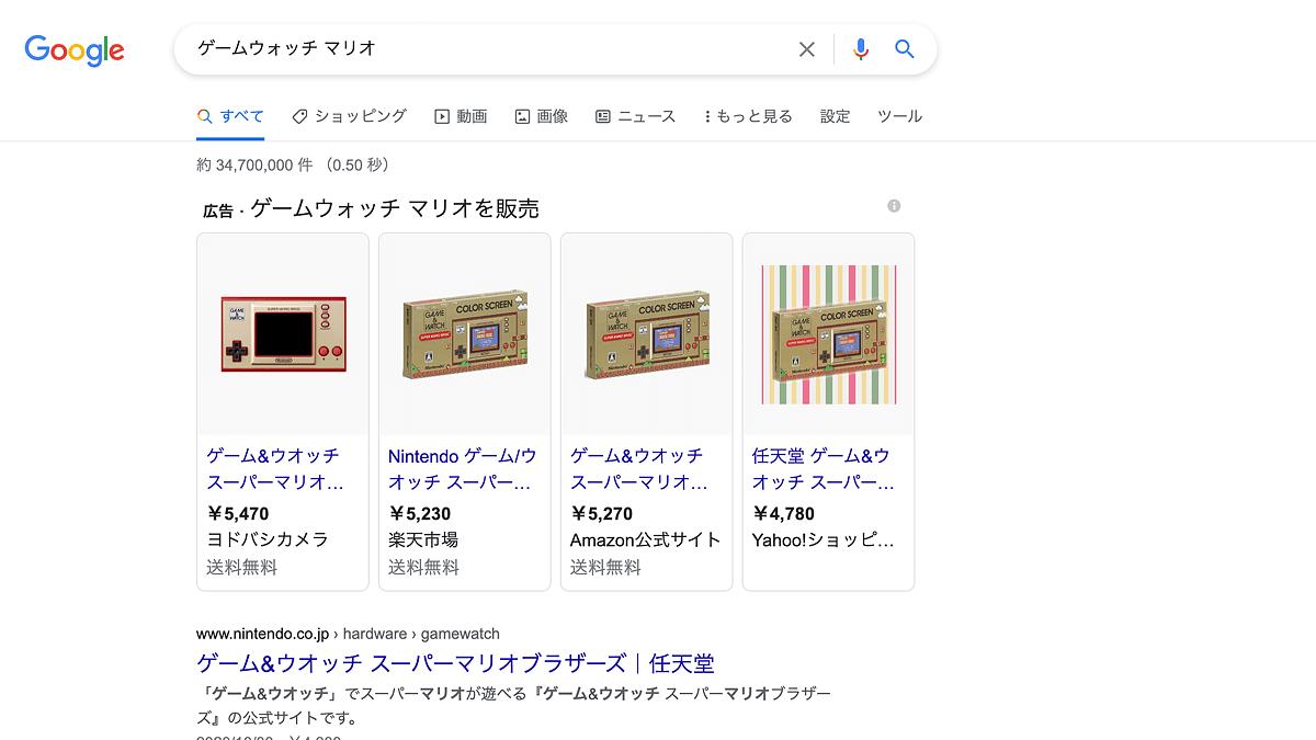 ゲームウォッチ マリオの検索結果ページ