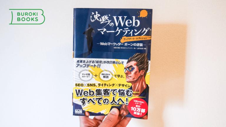 【読書感想文】沈黙のwebマーケティング アップデート・エディション