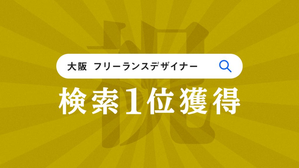 「大阪 フリーランスデザイナー」でgoogle検索すると実質1位になりました