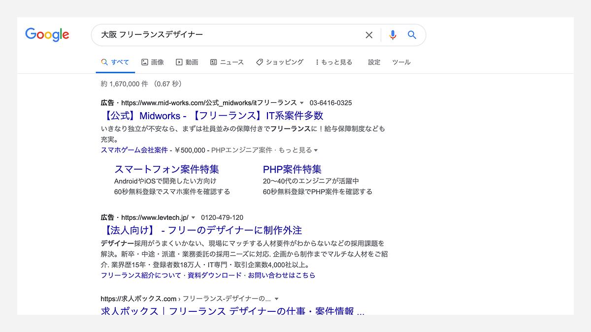 googleネット検索 その1