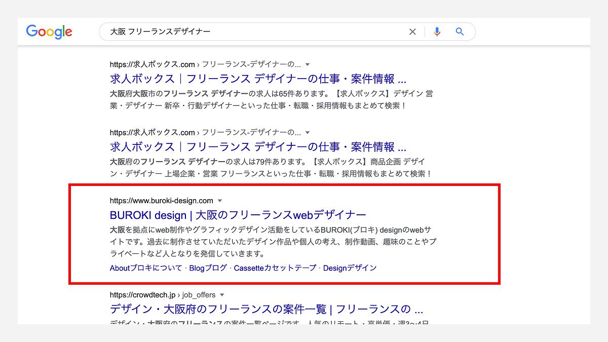 googleネット検索 その2