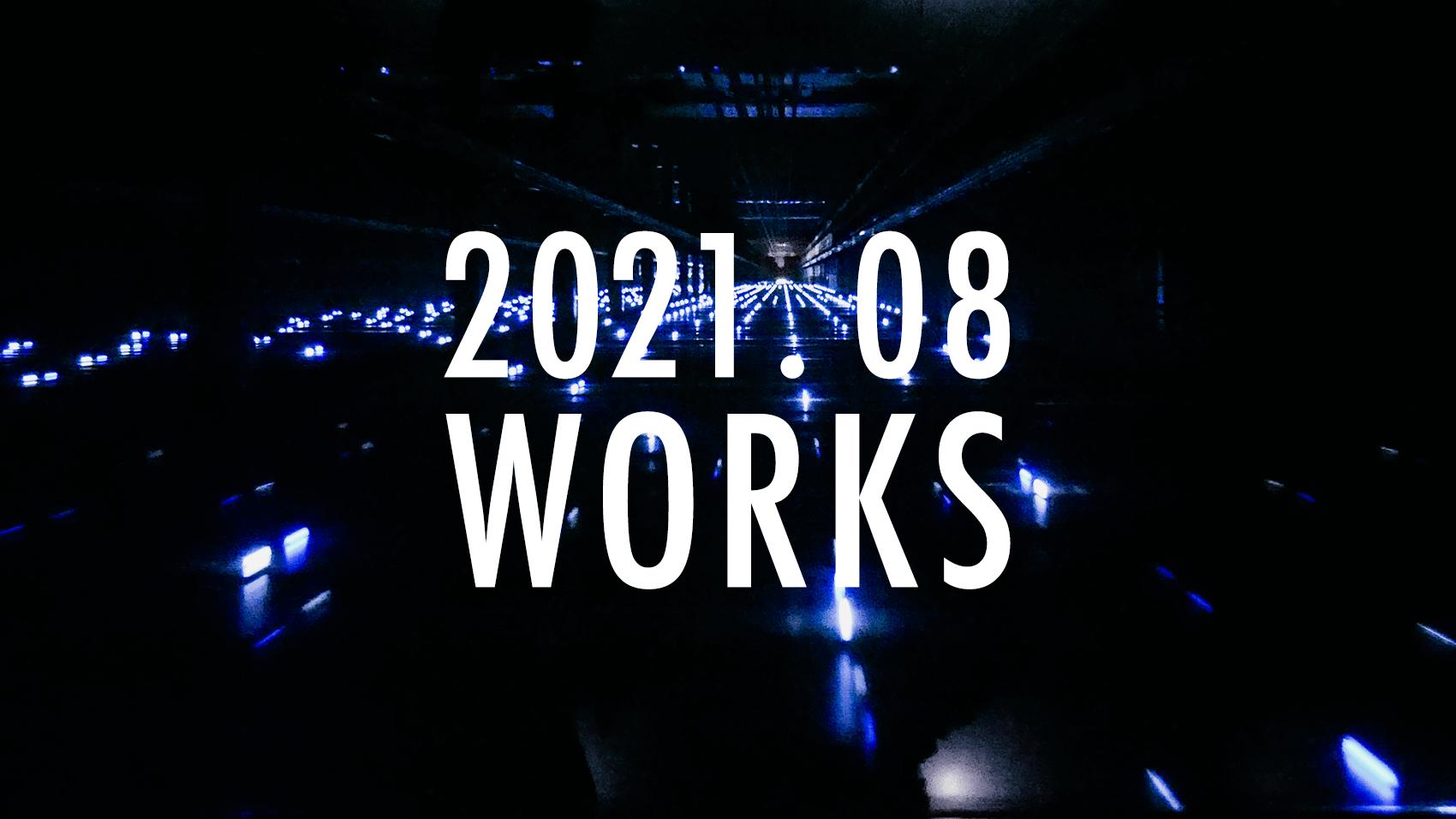 2021年8月の活動報告。8月はこんなデザイン制作をしていました