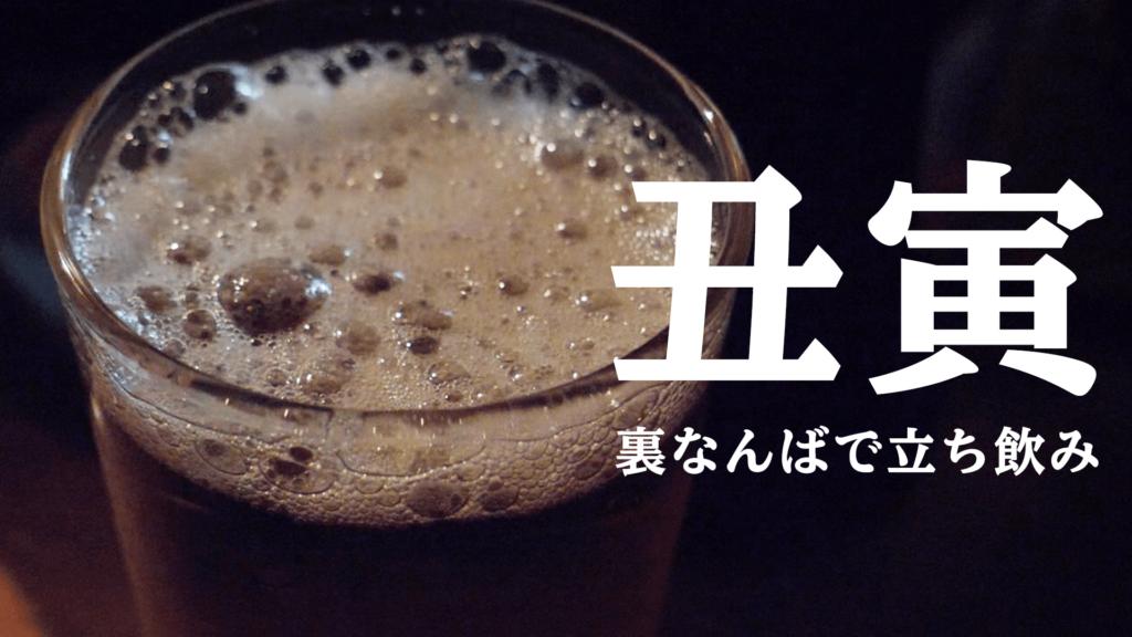 2018.09.08. 裏なんばで飲むならまずはここ!「丑寅」で立ち飲み