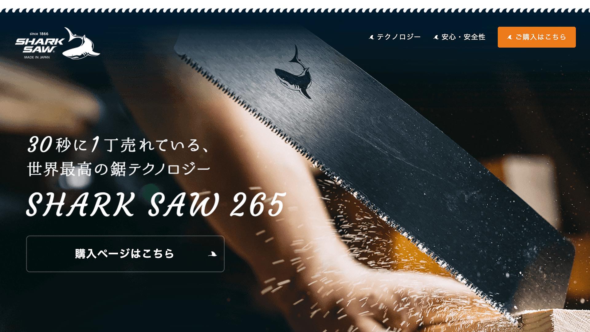 SHARK SAW