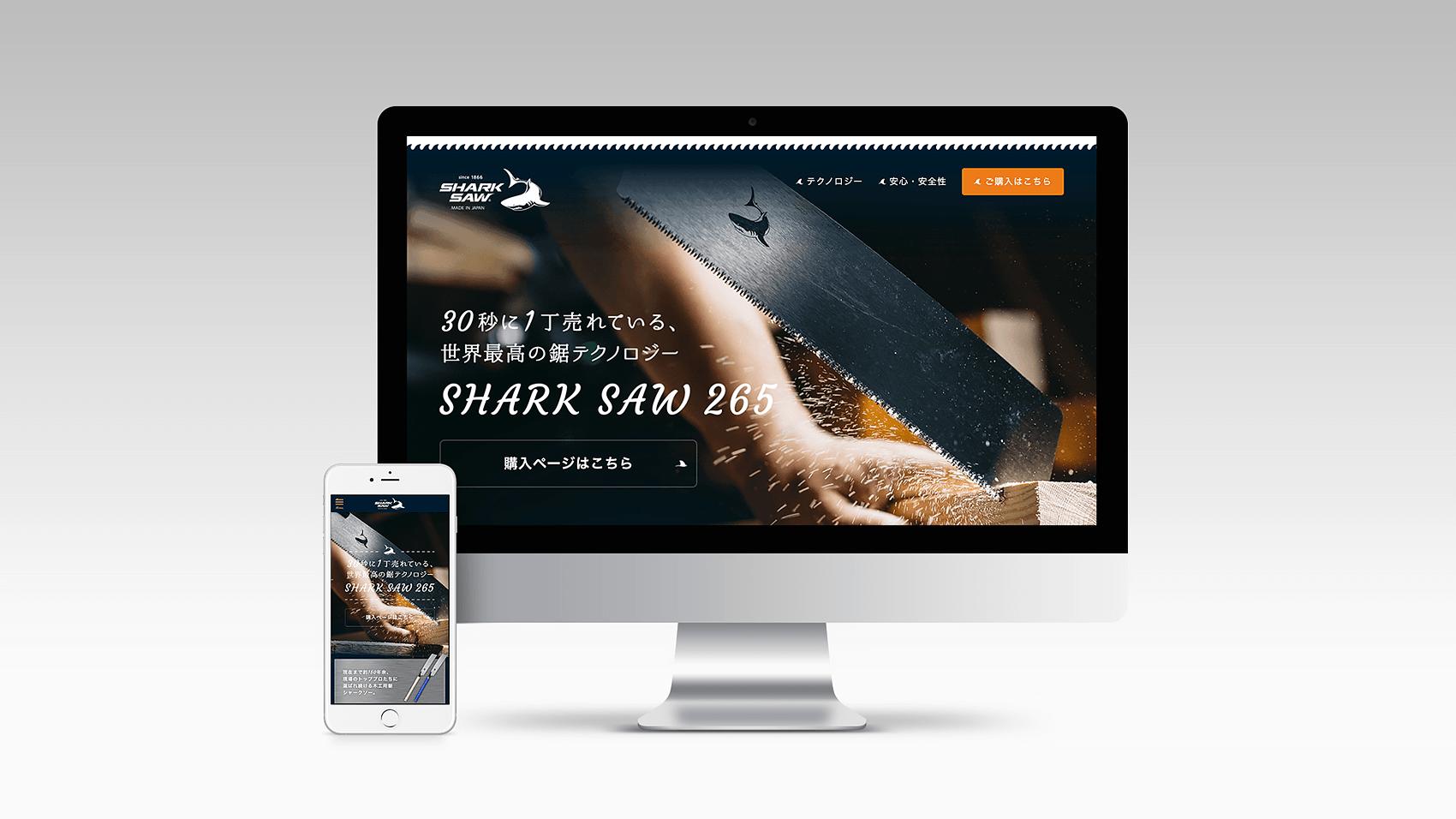 老舗ノコギリブランドSHARK SAW(シャークソー)のLPデザイン