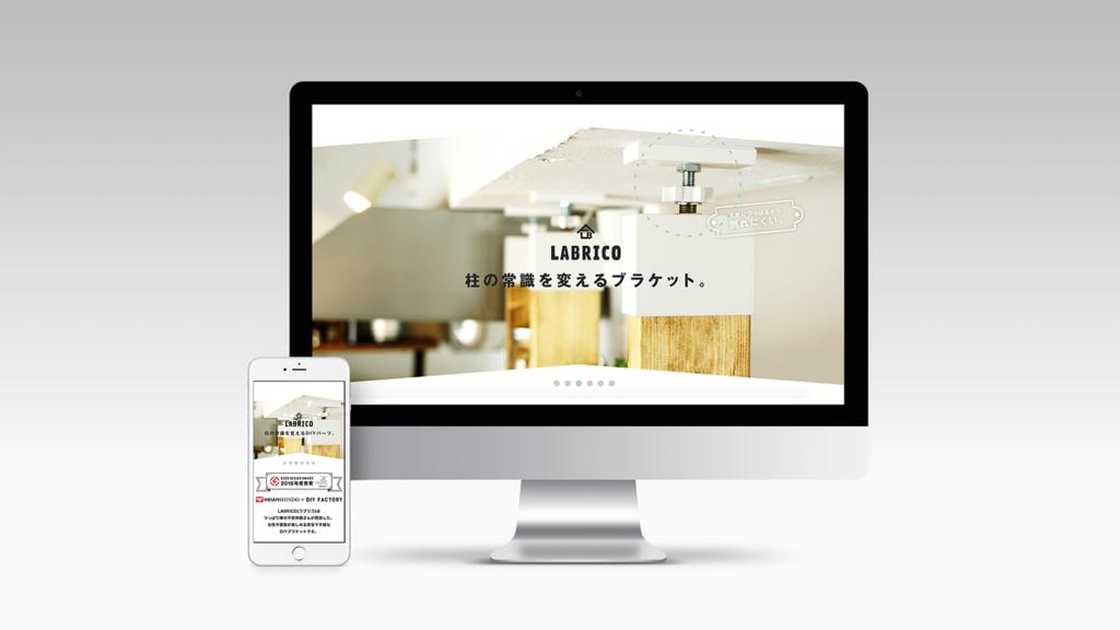 メーカーサイトよりわかりやすい。DIYパーツLABRICO(ラブリコ)のLPデザイン