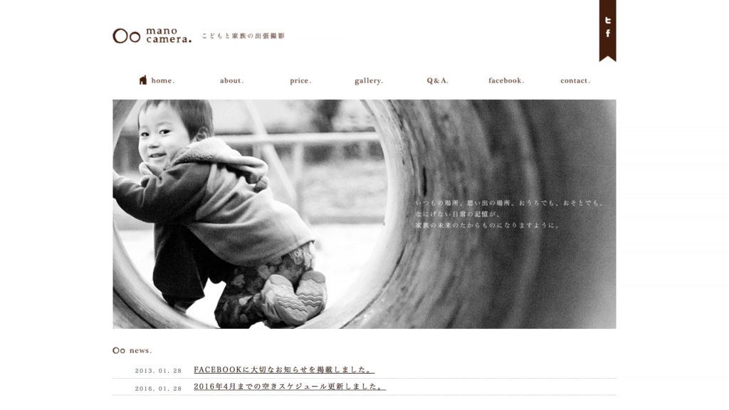 親子撮影カメラマンmano camera.のwebサイトデザイン