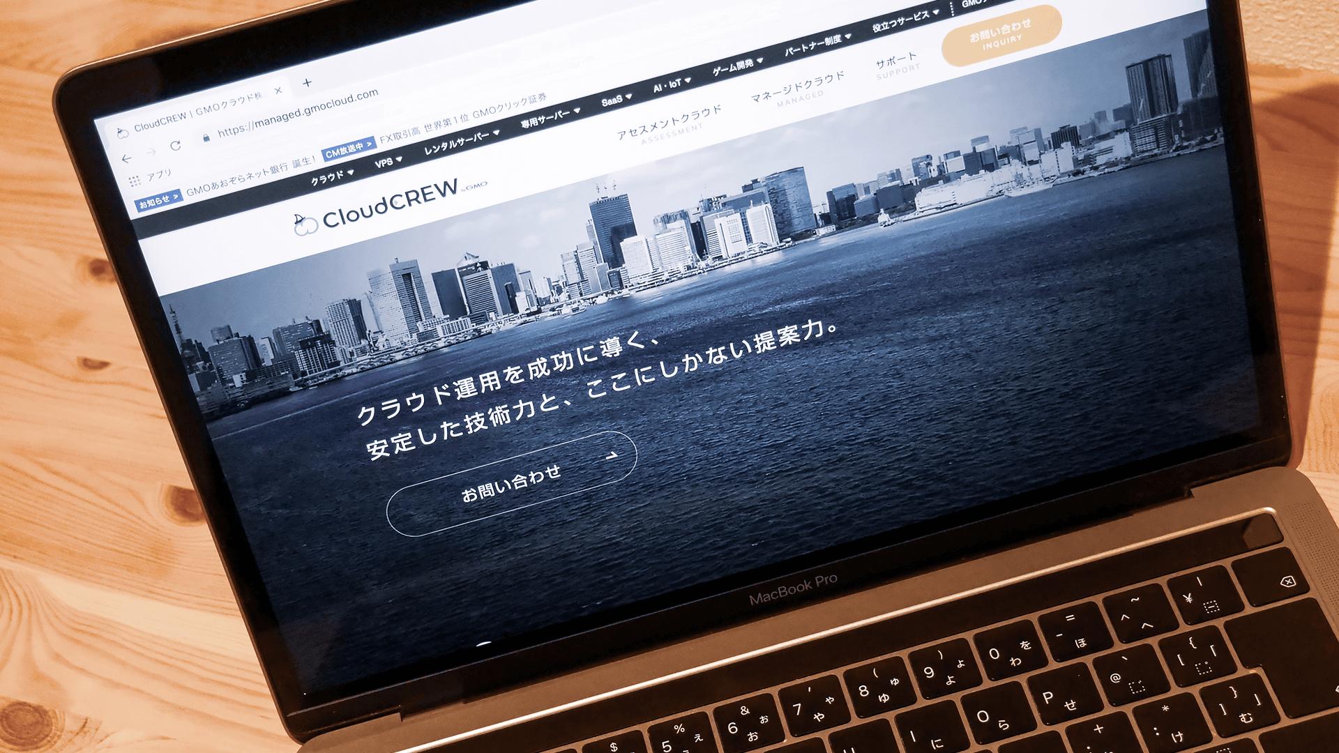 GMOクラウドの新サービス「CloudCREW」のwebサイトが公開されました