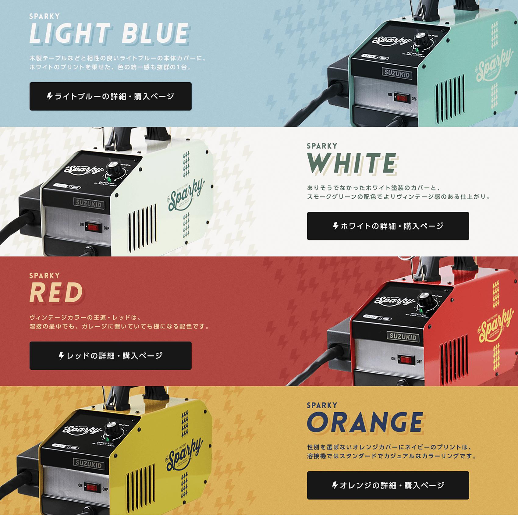 4色の選べるカラー
