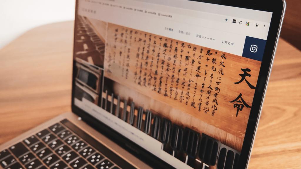 伝統ある道具たちを伝える大工道具卸「桒原商店」のwebサイトデザイン