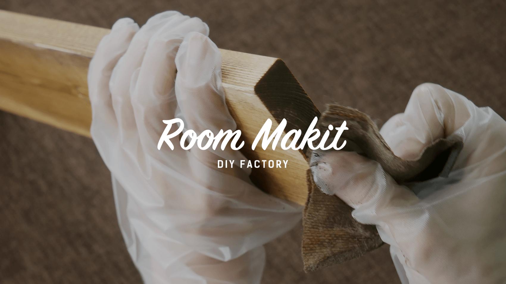 初心者でも壁収納ができる「RoomMakit」のランディングページデザイン