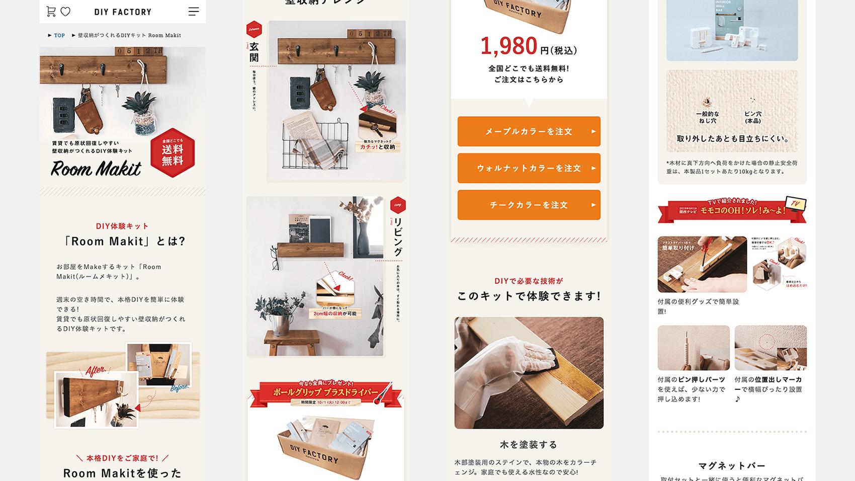 スマホのページデザイン