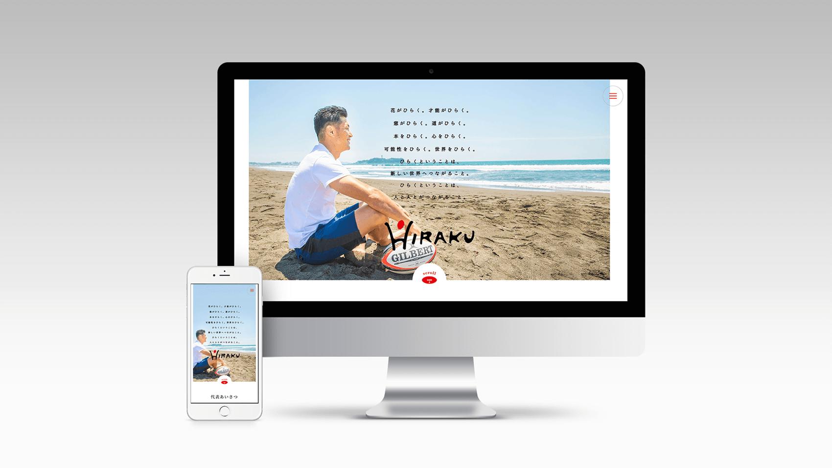 元ラクビー日本代表・廣瀬俊朗さんが立ち上げた「株式会社HiRAKU」のwebサイトデザイン