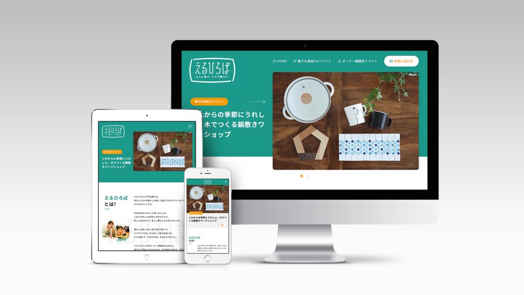 エルハウジングのイベント情報サイト「えるひろば」のwebデザイン