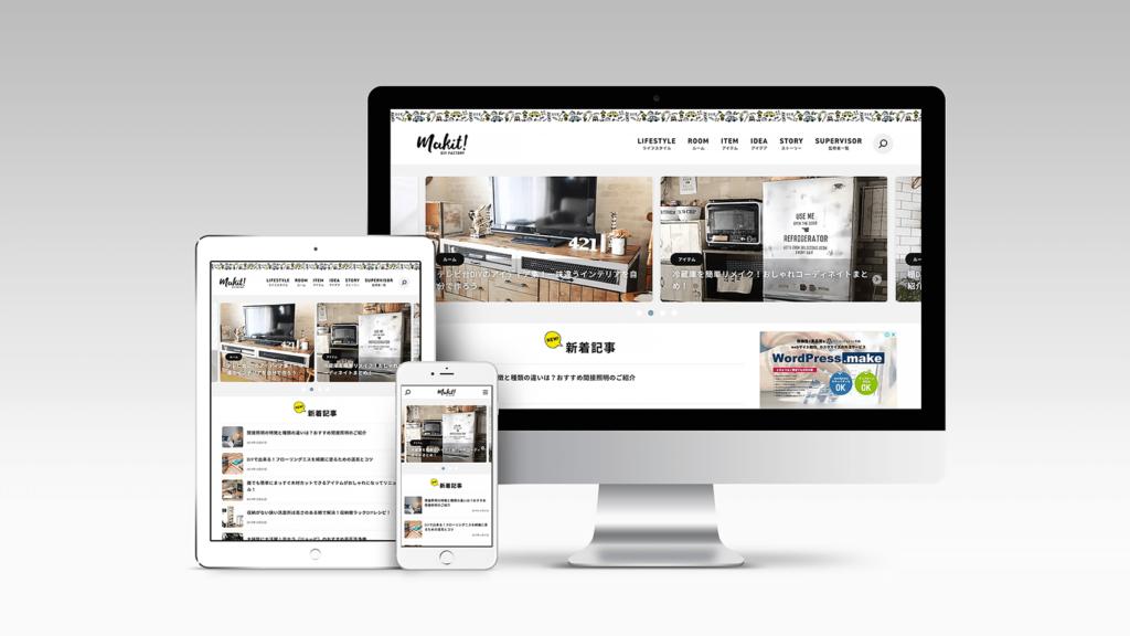 暮らしのメディア情報サイト「makit!(メキット)」のwebデザイン