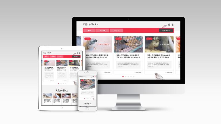 成長を記事と動画で記録する。「文鳥とデザイナー」ブログサイトデザイン