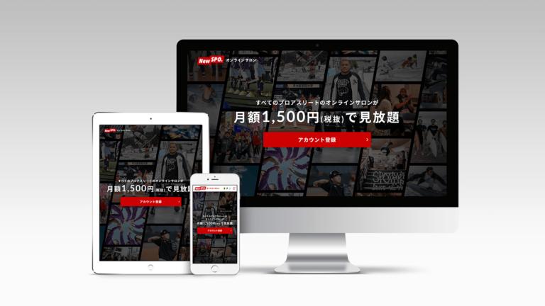 プロのアスリートと交流できる!NewSPO.オンラインサロンのwebデザイン