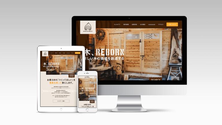 手づくり感、工房感を伝える。木工集団ナノナノファクトリーのwebデザイン